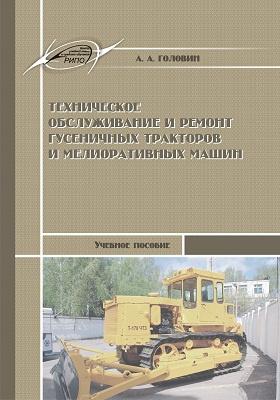 Техническое обслуживание и ремонт гусеничных тракторов и мелиоративных машин: учебное пособие