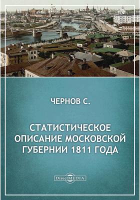 СтатистическоеописаниеМосковскойгубернии1811 года: монография