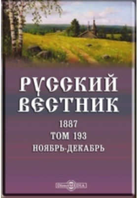 Русский Вестник: журнал. 1887. Т. 193, Ноябрь-декабрь