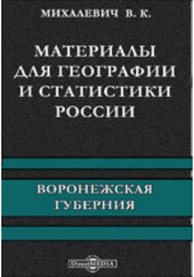 Материалы для географии и статистики России. Воронежская губерния