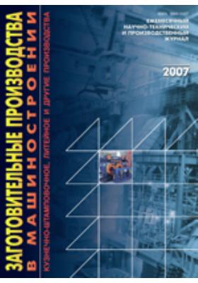 Заготовительные производства в машиностроении. 2007. № 1-12
