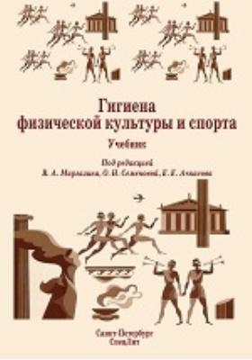 Гигиена физической культуры и спорта: учебник