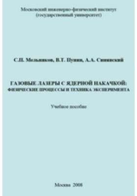 Газовые лазеры с ядерной накачкой: физические процессы и техника эксперимента: учебное пособие