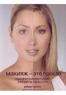 Макияж - это просто : Профессиональные секреты красоты