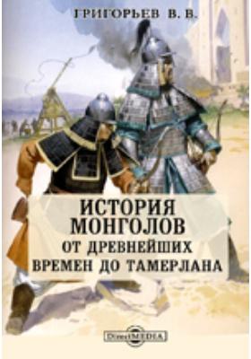История монголов. От древнейших времен до Тамерлана