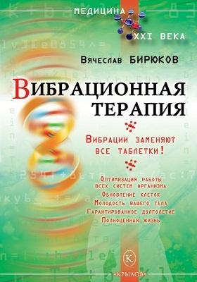 Вибрационная терапия: научно-популярное издание