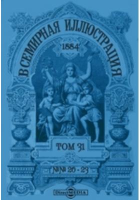 Всемирная иллюстрация. 1884. Т. 31, №№ 20-23
