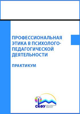 Профессиональная этика в психолого-педагогической деятельности: практикум