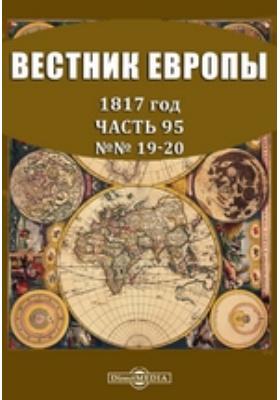 Вестник Европы. 1817. №№ 19-20, Октябрь, Ч. 95