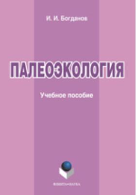 Палеоэкология: учебное пособие