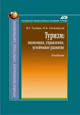 Туризм : экономика, управление, устойчивое развитие: учебник