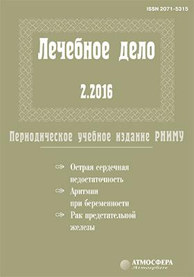 Лечебное дело : периодическое учебное издание РНИМУ: журнал. 2016. № 2