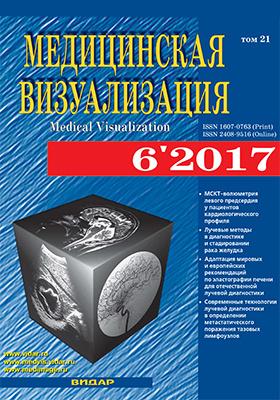 Медицинская визуализация: журнал. 2017. № 6