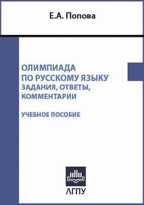 Олимпиада по русскому языку : задания, ответы, комментарии: учебное пособие