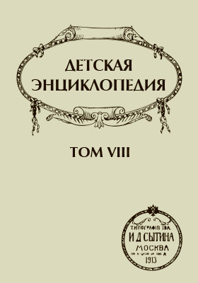 Детская энциклопедия: художественная литература. Том 8
