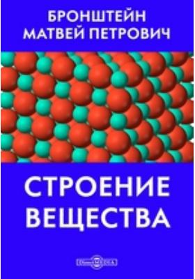 Строение вещества
