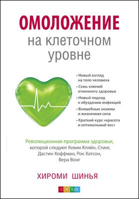 Омоложение на клеточном уровне : революционная программа здоровья: научно-популярное издание