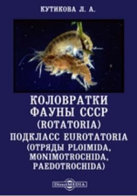 Коловратки фауны СССР (Rotatoria). Подкласс Eurotatoria (отряды Ploimida, Monimotrochida, Paedotrochida)