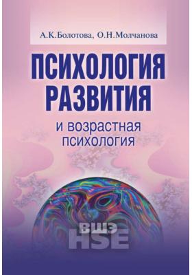 Психология развития и возрастная психология: учебник