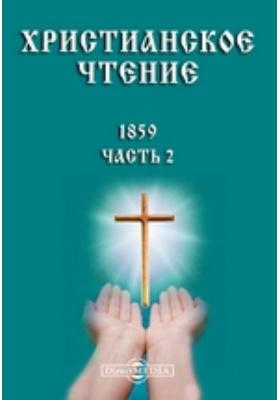 Христианское чтение: журнал. 1859, Ч. 2