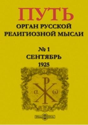 Путь. Орган русской религиозной мысли: журнал. 1925. № 1, Сентябрь