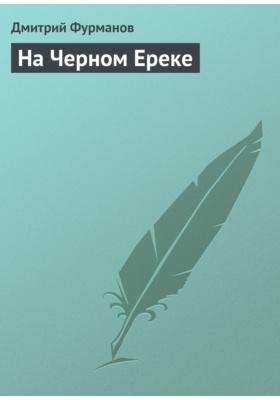 На Черном Ереке