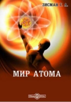 Мир атома