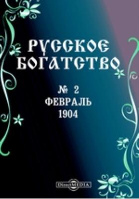Русское богатство : Ежемесячный литературный и научный журнал. 1904. № 2, Февраль