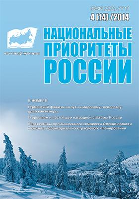 Национальные приоритеты России: журнал. 2014. № 4(14)