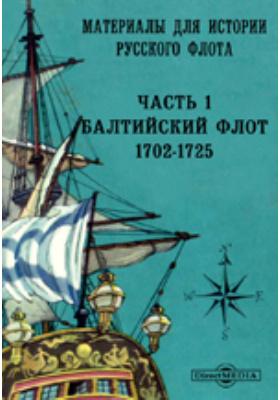 Материалы для истории Русского флота, Ч. 1