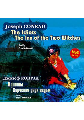 Идиоты. Харчевня двух ведьм