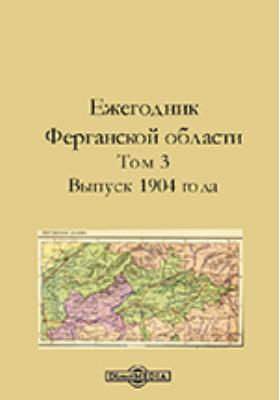 Ежегодник Ферганской области. Т. 3, Вып. 1904. года