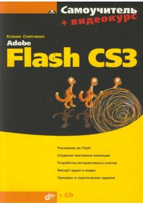 Самоучитель Adobe Flash CS3 (+ Видеокурс на CD-ROM)