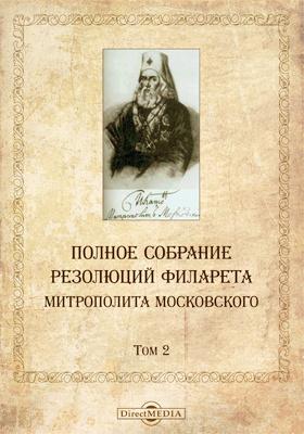 Полное собрание резолюций Филарета, митрополита Московского. Т. 2