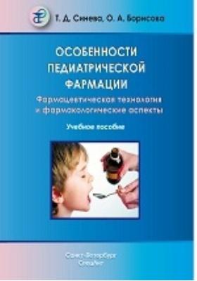 Особенности педиатрической фармации: фармацевтическая технология и фармакологические аспекты: учебное пособие