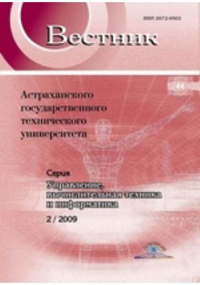 Вестник Астраханского Государственного Технического Университета. Серия: Управление, вычислительная техника и информатика: журнал. 2009. № 2