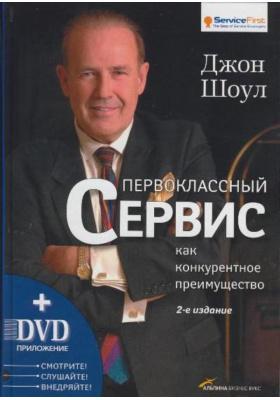 Первоклассный сервис как конкурентное преимущество (+ DVD) = Achieving Excellence Through Customer Service : 2-е издание, исправленное и дополненное