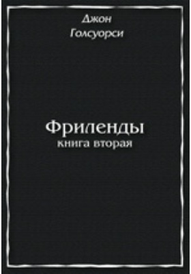 Фриленды. Книга вторая