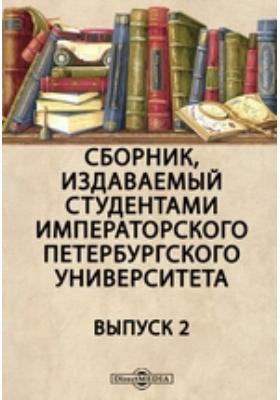 Сборник, издаваемый студентами Императорского Петербургского Университета. Вып. 2