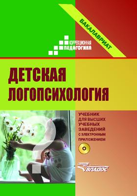 Детская логопсихология: учебник