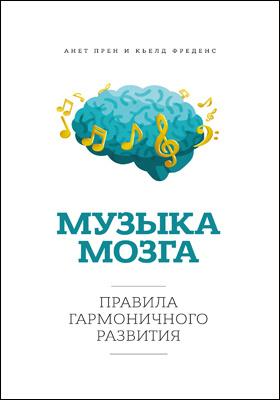 Музыка мозга = Play your brain : правила гармоничного развития