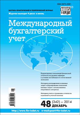 Международный бухгалтерский учет = Internation accounting: журнал. 2014. № 48(342)