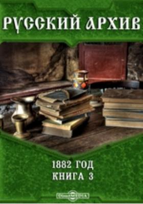 Русский архив: журнал. 1882. Книга 3