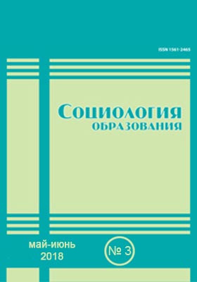 Социология образования: журнал. 2020. № 3