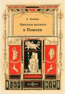 Прогулки русского в Помпеи: публицистика