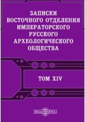 Записки Восточного отделения Императорского Русского археологического общества. Т. 14. 1901
