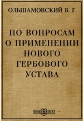 По вопросам о применении нового гербового устава