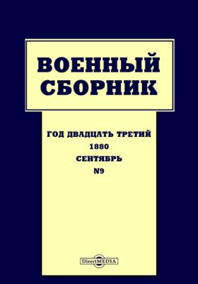 Военный сборник: журнал. 1880. Т. 135. № 9