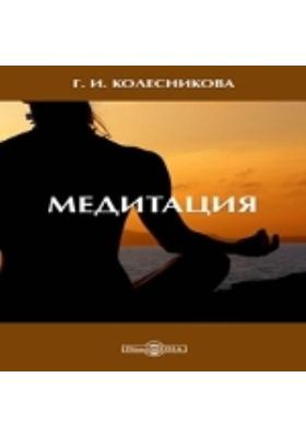 Медитация. Аудиокурс