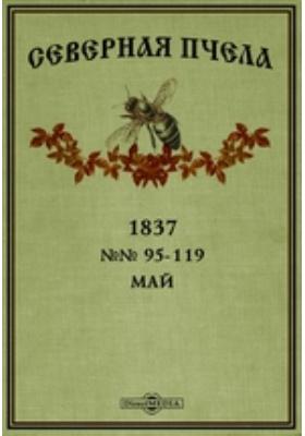 Северная пчела: журнал. 1837. №№ 95-119, Май